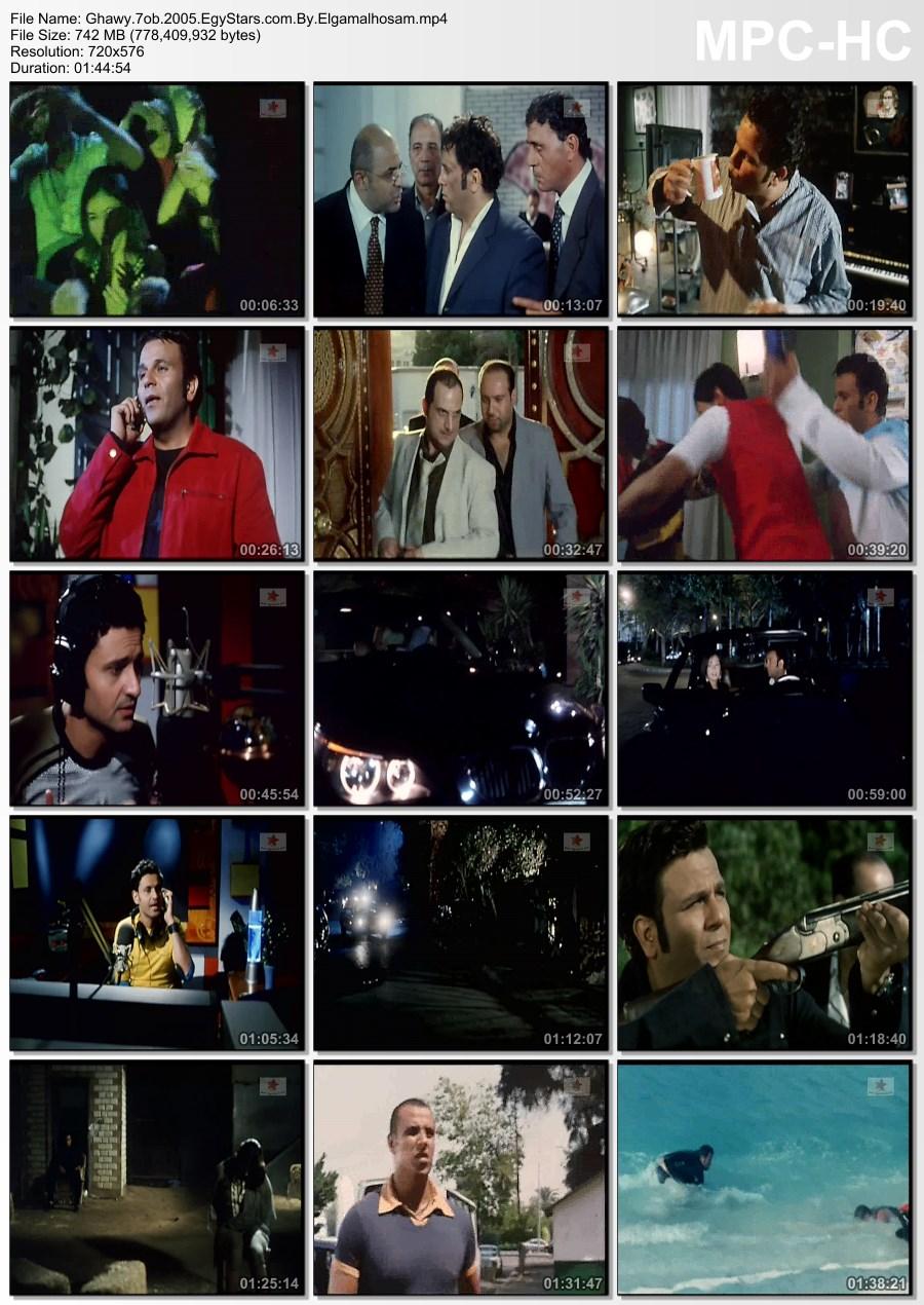 فيلم غاوي حب 2005 محمد فؤاد حلا شيحا رامز جلال نسخة Webrip