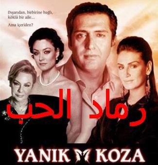 مسلسل رماد الحب التركي مدبلج t6eo6r491610m7klb6zj.jpg