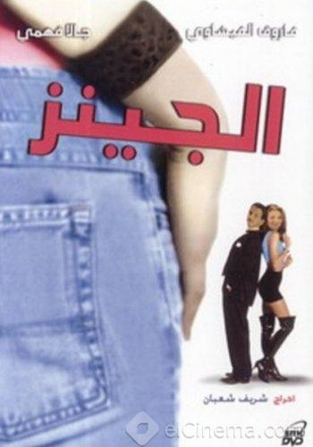 فيلم الجينز 1994 فاروق الفيشاوي tcri5o7yhiwx3gz4ta.jpg