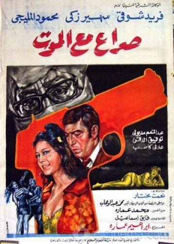 فيلم صراع مع الموت 1970 tveqpahm2e1x1u3pj16h.jpg