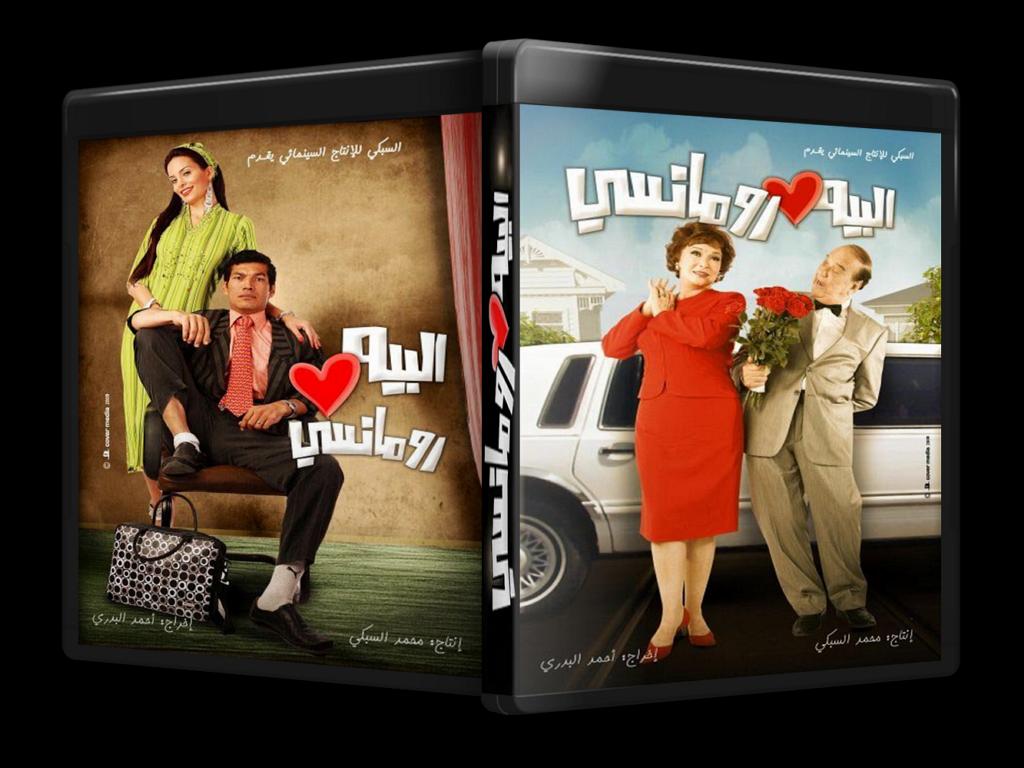 فيلم البيه رومانسي 2009 محمد ud8qz4phrm9xx7l3cv.png