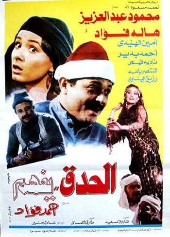 فيلم الحدق يفهم 1986 محمود uue72hht84k593erfd9f.jpg