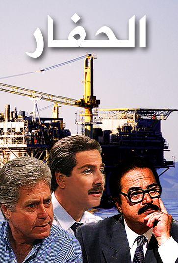 مسلسل الحفار 1996 يوسف شعبان v2426r3uj7qpbt14r0af.jpg