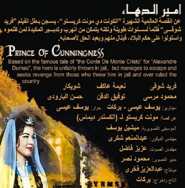 فيلم أمير الدهاء 1964 فريد شوقي نعيمة عاكف نسخة Dvbrip