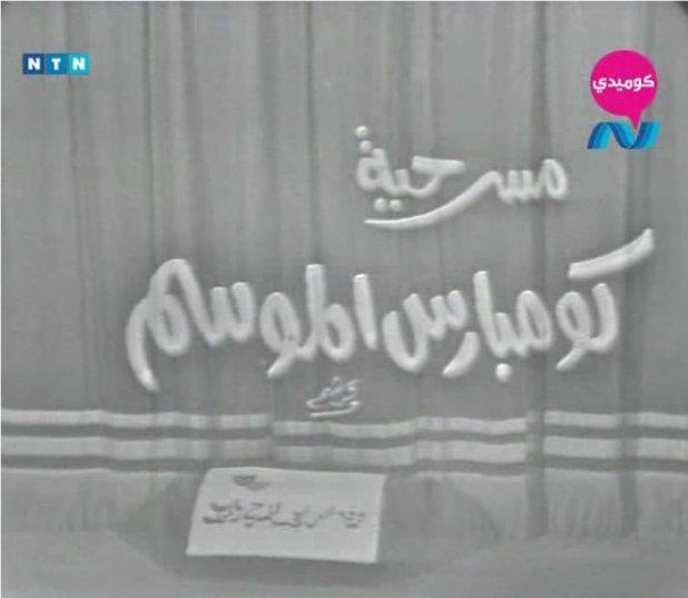 مسرحية كومبارس الموسم فريد شوقي vkax4r0olw9bj9zfeoe7.jpg