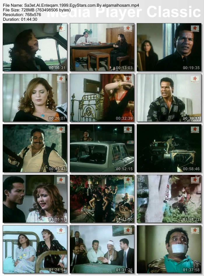 فيلم ساعة الإنتقام 1999 الشحات vkkc7leqyxlzt2rhjdu.jpg