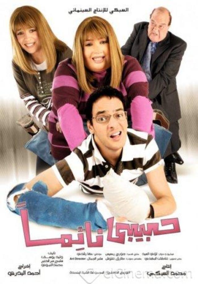 فيلم حبيبي نائما 2008 مي w8cfw4hffh1o2hkoggrn.jpg