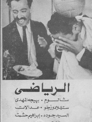 فيلم شالوم الرياضي 1937 شالوم w9c47alsqadb0a4bo57y.jpg