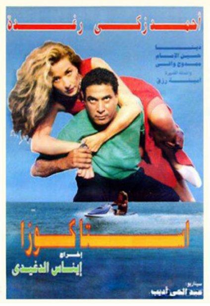 فيلم إستاكوزا 1996 أحمد زكي wb1cg3x2sd631gcoo7.jpg