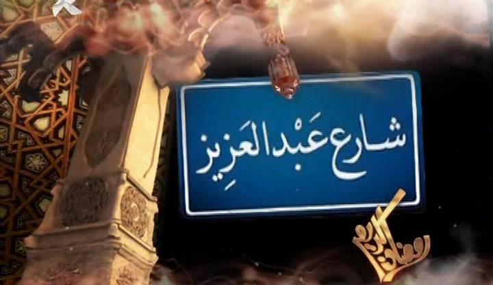 مسلسل شارع عبد العزيز - الحلقة 8