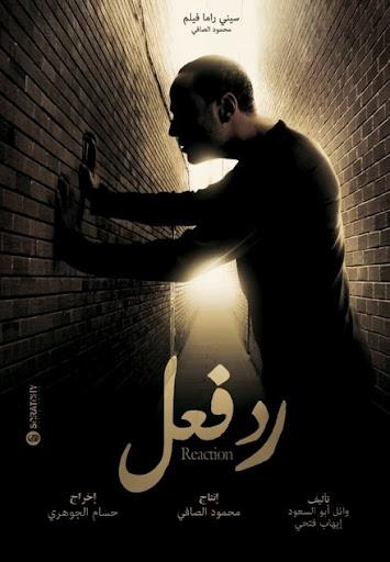فيلم رد فعل 2011 عمرو wwglq4qvxtqbdtheqcjo.jpg