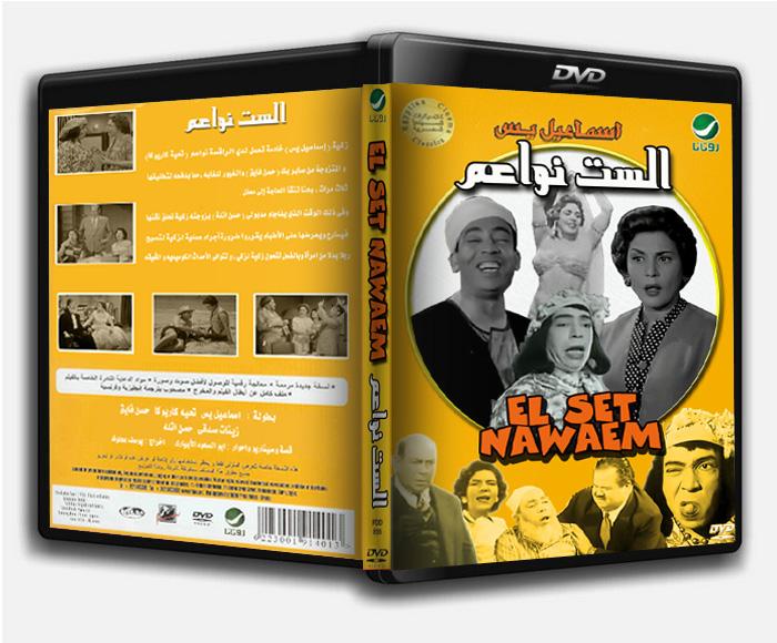 فيلم الست نواعم 1957 إسماعيل x82jdj39fpa6qtwbuz5.jpg