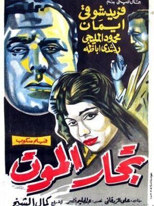 فيلم تجار الموت 1957 فريد xsxujw6nriryrbq7gp00.jpg