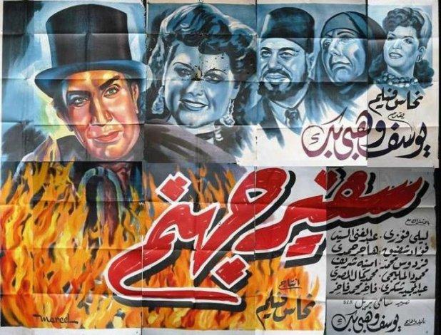 فيلم سفير جهنم 1945 يوسف xt3m20q0b7syuteirylo.jpg