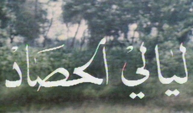 مسلسل ليالي الحصاد 1977 صلاح xvwi3vkqmwdj7khzz67.jpg