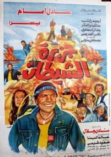 فيلم جزيرة الشيطان 1990 عادل y5mg5gle8f788t668o4.jpg