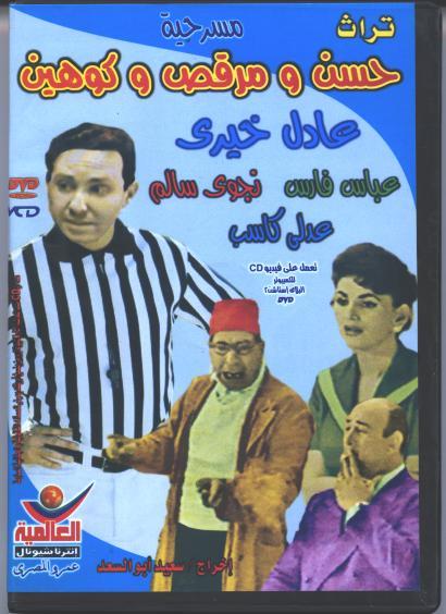 مسرحية حسن ومرقص وكوهين 1960 ywf18oesi5zekmujel.jpg