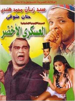 El-3askry El-Akhdar العسكرى الاخضر