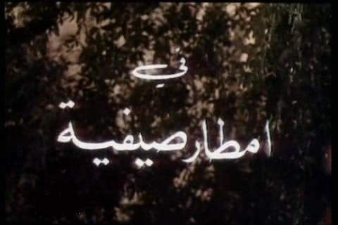 Amtar Syfiah امطار صيفيه