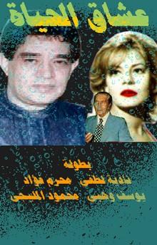 فيلم عشاق الحياة 1971 نادية zj77f4m6puckzbrryu8z.jpg