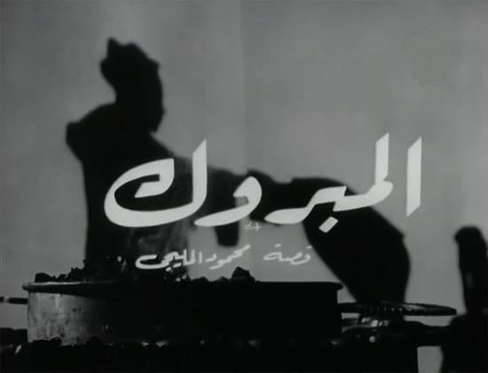فيلم المبروك 1959 مريم فخر zk1mytygo5o44867anup.jpg