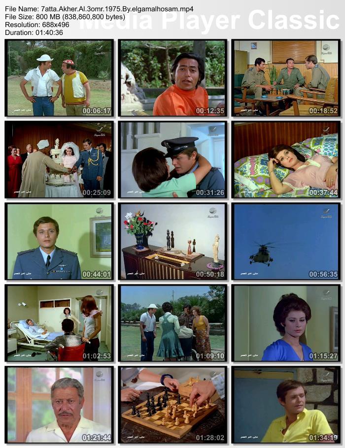 فيلم حتي آخر العمر 1975 znx45f9z2czhucto0en.jpg