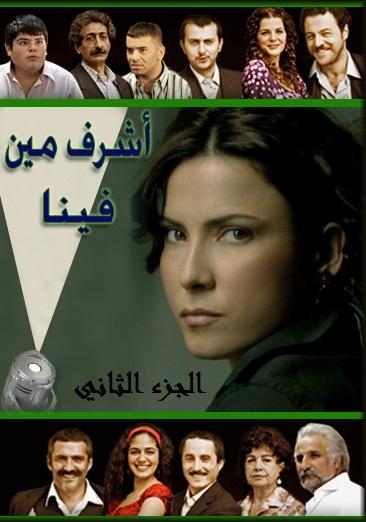 جميع حلقات مسلسل أشرف فينا