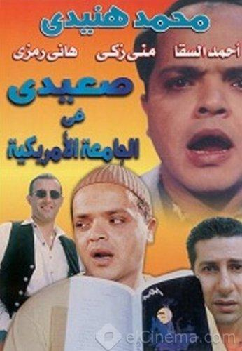 S3edy Fe El-Gam3ah El-Amriciah صعيدى فى الجامعة الامريكية