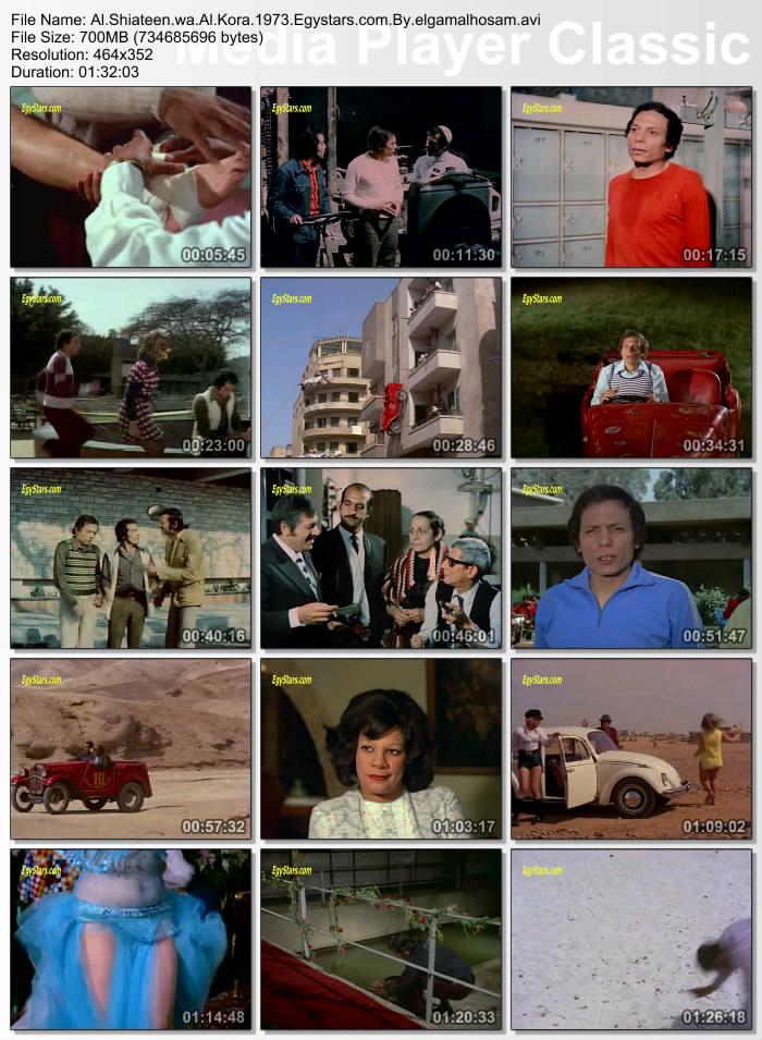 فيلم الشياطين والكرة 1973 عادل zzk96s65zcpdbdezzobd.jpg