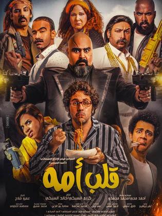 فيلم قلب أمه 2018 هشام zzz0iykqx6y6exjebk44.jpg