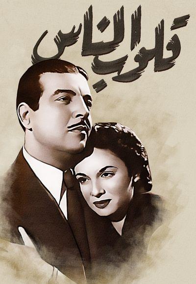 Qoloub Al-Nas قلوب الناس